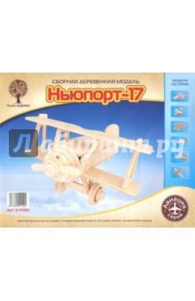 """Сборная модель """"Ньюпорт-17"""" (S-P060)"""