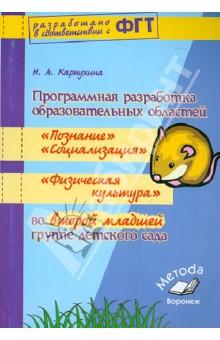 Программная разработка образовательных областей