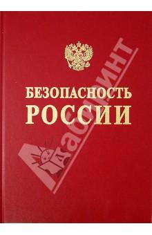 Безопасность России. Том 2. Безопасность и защищенность критически важных объектов. В 2 ч. Часть 2