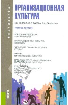 Организационная культура. Учебное пособие фондовый рынок учебное пособие для вузов экономического профиля