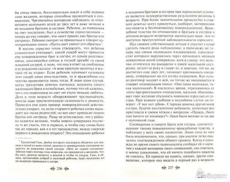 Иллюстрация 1 из 13 для Толкование сновидений - Зигмунд Фрейд | Лабиринт - книги. Источник: Лабиринт