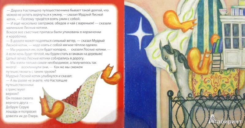 Иллюстрация 1 из 2 для Лесные котики - Анна Беловицкая | Лабиринт - книги. Источник: Лабиринт
