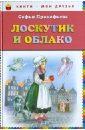 купить Прокофьева Софья Леонидовна Лоскутик и Облако онлайн