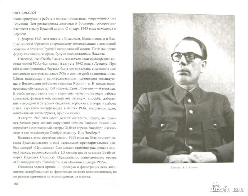 Иллюстрация 1 из 19 для Иуды в погонах - Олег Смыслов | Лабиринт - книги. Источник: Лабиринт