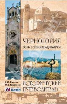 Черногория. Горы в зеркале Адриатики. Исторический путеводитель