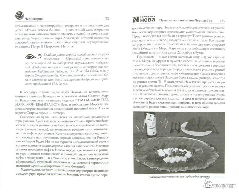 Иллюстрация 1 из 5 для Черногория. Горы в зеркале Адриатики. Исторический путеводитель - Раскина, Кожемякин | Лабиринт - книги. Источник: Лабиринт