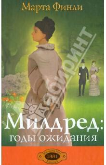 Милдред: годы ожидания. Книга 3 фото