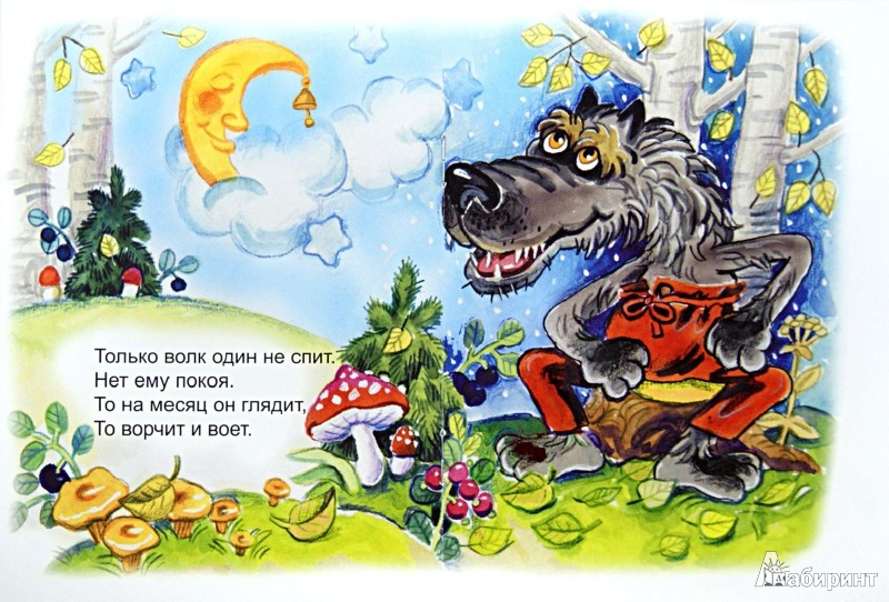 Иллюстрация 1 из 7 для Колыбельная ежонка - Виктор Хесин   Лабиринт - книги. Источник: Лабиринт