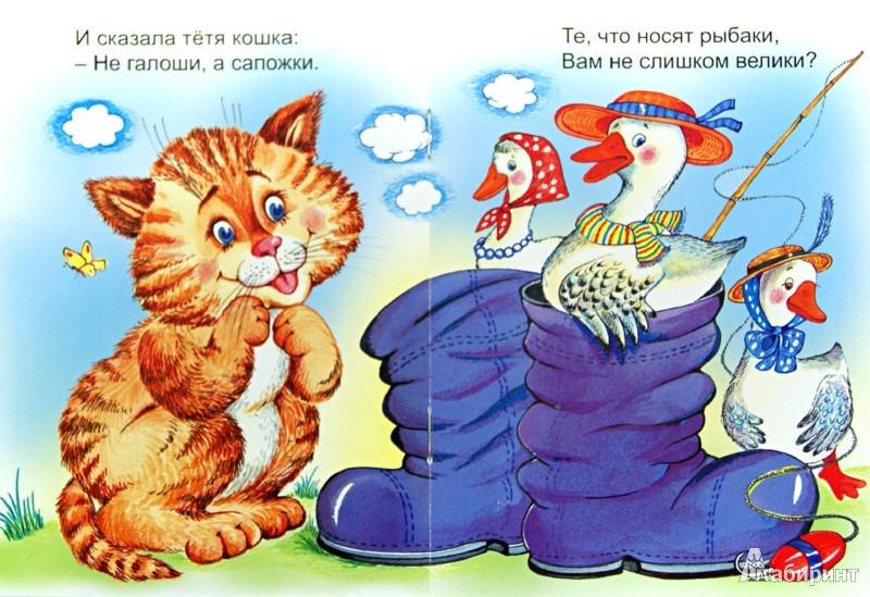 Иллюстрация 1 из 6 для Промочили гуси лапки - Елена Михайленко | Лабиринт - книги. Источник: Лабиринт