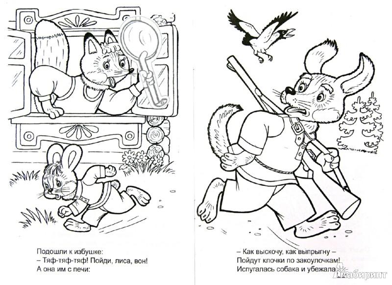 Иллюстрация 1 из 9 для Заюшкина избушка   Лабиринт - книги. Источник: Лабиринт