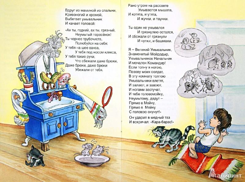 ещё стихи чуковского с картинками случае появления