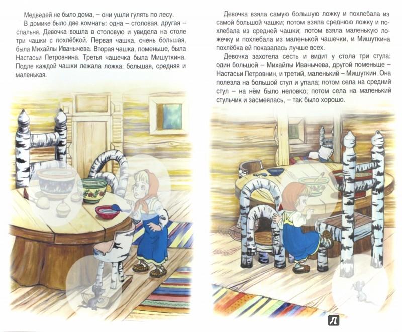 Иллюстрация 1 из 21 для Три медведя - Лев Толстой | Лабиринт - книги. Источник: Лабиринт