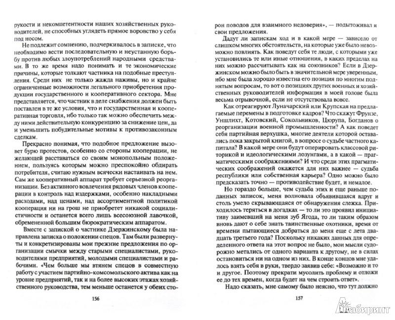 Иллюстрация 1 из 10 для Жернова истории. Ветер перемен - Андрей Колганов   Лабиринт - книги. Источник: Лабиринт