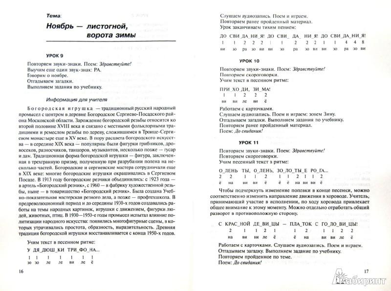 Иллюстрация 1 из 5 для Русский фольклор. Уроки в 1 классе. Учебно-методическое пособие для учителя музыки - Лидия Куприянова | Лабиринт - книги. Источник: Лабиринт