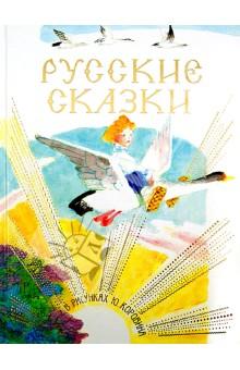 Русские сказки в рисунках Ю. Коровина фото