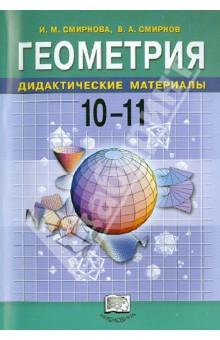 Геометрия. Дидактические материалы. 10-11 классы