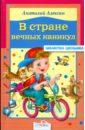 Алексин Анатолий Георгиевич В стране вечных каникул