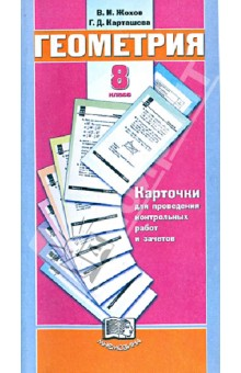 Геометрия. 8 класс. Карточки для проведения контрольных работ и зачетов к уч. Л.С. Атанасяна и др.