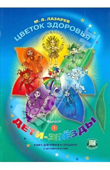Цветок здоровья. Выпуск 1. Дети-звезды. Книга для чтения и слушания в начальной школе