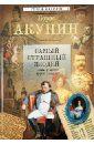 Акунин Борис Самый страшный злодей и другие сюжеты борис акунин книги