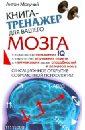 Книга-тренажер для вашего мозга, Могучий Антон