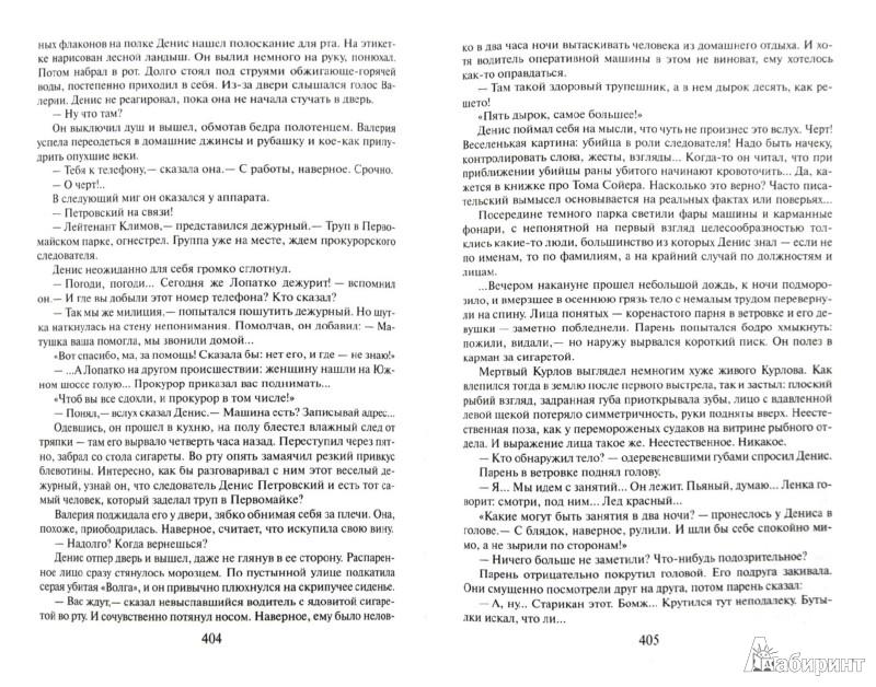 Иллюстрация 1 из 7 для Секретные поручения 1, Секретные поручения 2 - Данил Корецкий | Лабиринт - книги. Источник: Лабиринт