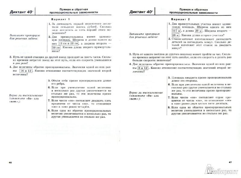 Математический диктант по математике 5 класс виленкин