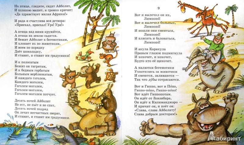Иллюстрация 1 из 8 для Сказки - Корней Чуковский | Лабиринт - книги. Источник: Лабиринт