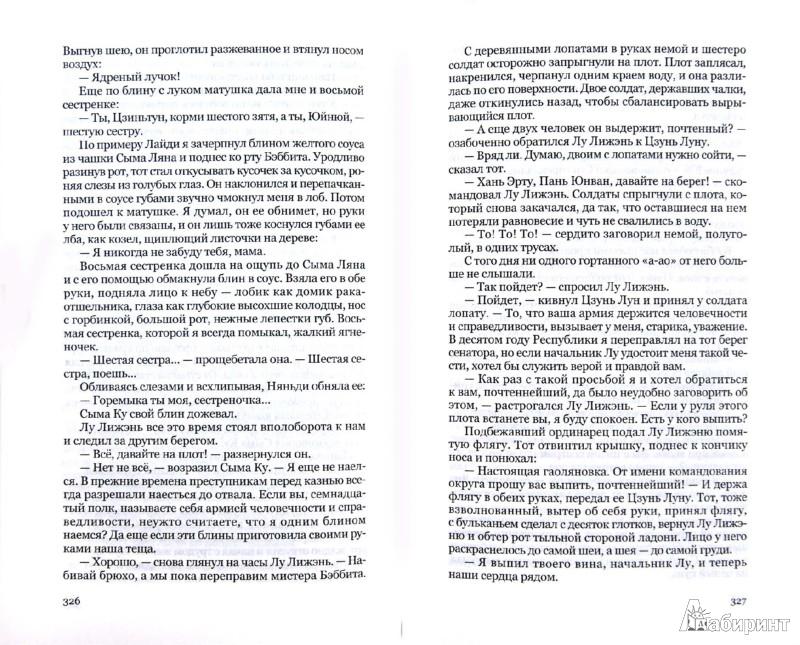 Иллюстрация 1 из 25 для Большая грудь, широкий зад - Янь Мо | Лабиринт - книги. Источник: Лабиринт