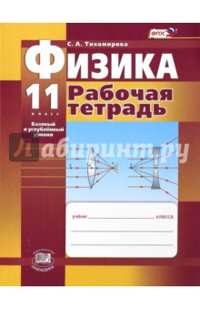 Физика. 11 класс. Рабочая тетрадь (базовый и профильный уровни). ФГОС книжки с наклейками мозаика синтез книжка с наклейками для самых маленьких числа