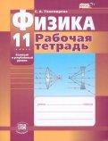Физика. 11 класс. Рабочая тетрадь (базовый и профильный уровни). ФГОС