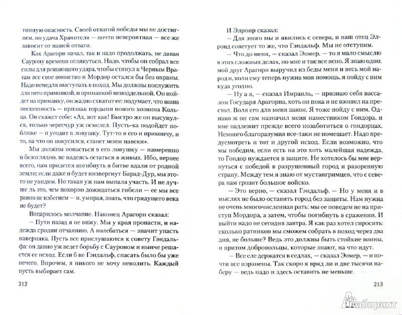 Иллюстрация 1 из 6 для Властелин Колец. Трилогия. Том 3. Возвращение короля - Толкин Джон Рональд Руэл | Лабиринт - книги. Источник: Лабиринт