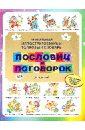 Уникальный иллюстрированный толковый словарь пословиц и поговорок для детей, Зигуненко Станислав Николаевич