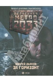 Метро 2033: За горизонт