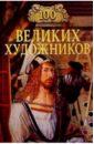 Самин Дмитрий Константинович 100 великих художников цена