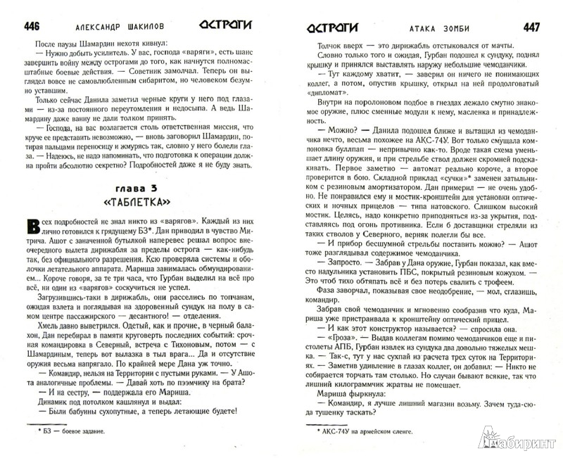Иллюстрация 1 из 5 для Остроги: Эпоха зомби. Атака зомби. Война зомби - Александр Шакилов | Лабиринт - книги. Источник: Лабиринт