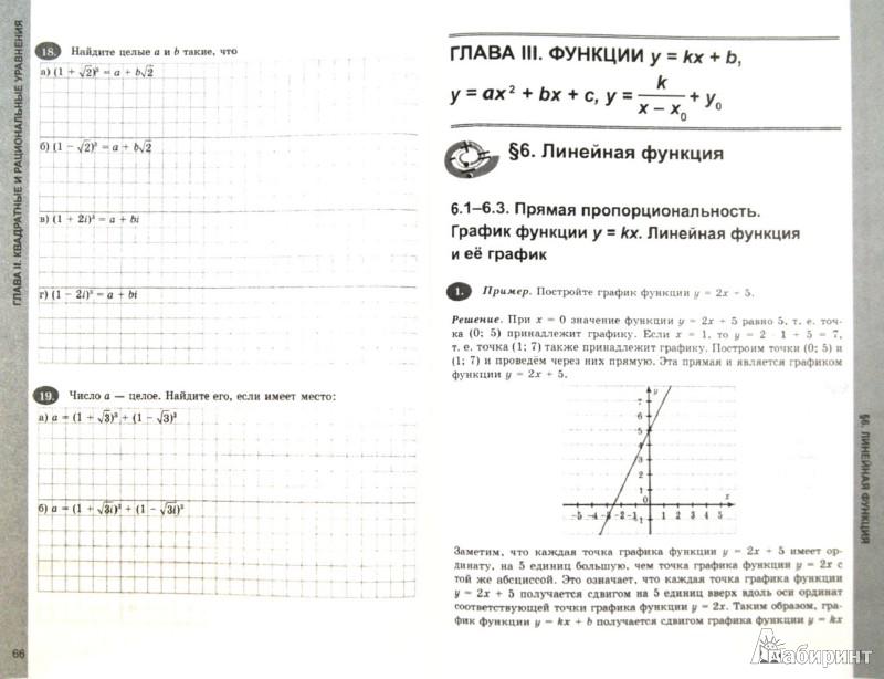 Иллюстрация 1 из 6 для Алгебра. 8 класс. Рабочая тетрадь к учебнику С. М. Никольского и др. ФГОС - Журавлев, Перепелкина | Лабиринт - книги. Источник: Лабиринт
