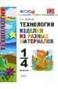 Выгонов Виктор Викторович Технология. Изделия из разных материалов. 1-4 классы. ФГОС