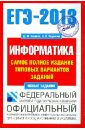Ушаков Д. М., Якушкин А. П. ЕГЭ-13 Информатика. Самое полное издание типовых вариантов заданий