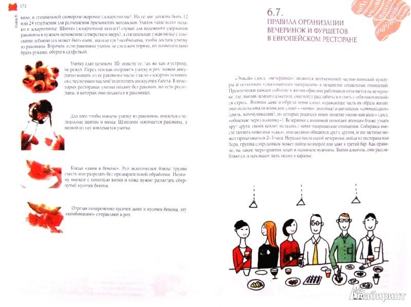 Иллюстрация 1 из 10 для Современный японский этикет. Разнообразие в гармонии - Крупянко, Крупянко, Арешидзе | Лабиринт - книги. Источник: Лабиринт
