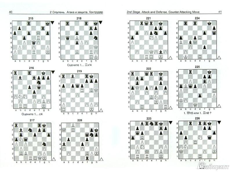 Иллюстрация 1 из 7 для Практикум по тактике. 2 ступень. Атака и защита. Контрудар - Березин, Эльянов | Лабиринт - книги. Источник: Лабиринт