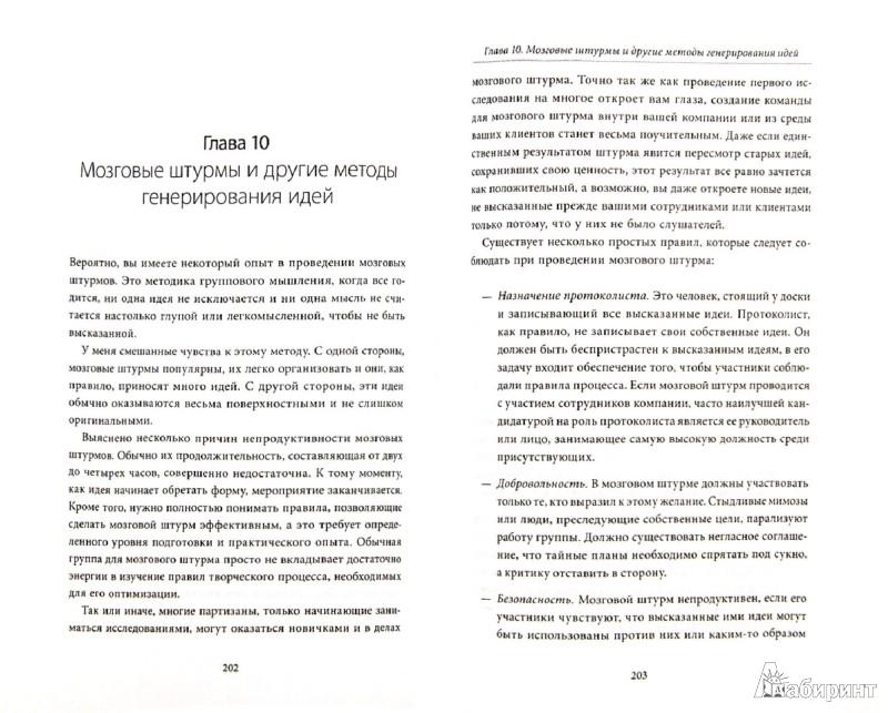 Иллюстрация 1 из 12 для Партизанские маркетинговые исследования - Роберт Каден | Лабиринт - книги. Источник: Лабиринт