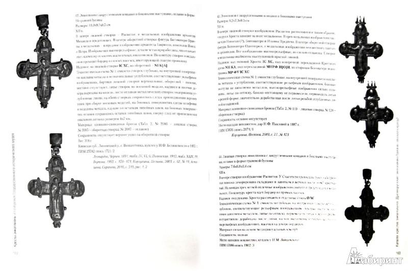 Иллюстрация 1 из 9 для Кресты - энколпионы - Асташова, Петрова, Сарачева | Лабиринт - книги. Источник: Лабиринт