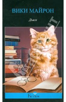 Кот который потряс весь мир