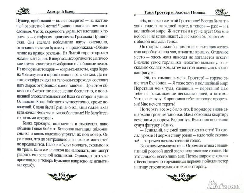 Иллюстрация 1 из 9 для Таня Гроттер и Золотая Пиявка - Дмитрий Емец | Лабиринт - книги. Источник: Лабиринт