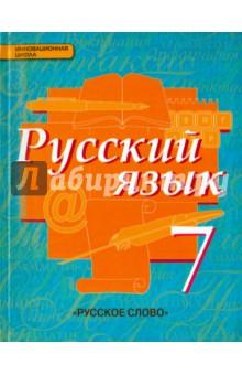 Русский язык. Учебник. 7 класс. ФГОС наручные часы casio gd 120cm 5e