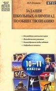 Задания школьных олимпиад по обществознанию. 10-11 классы