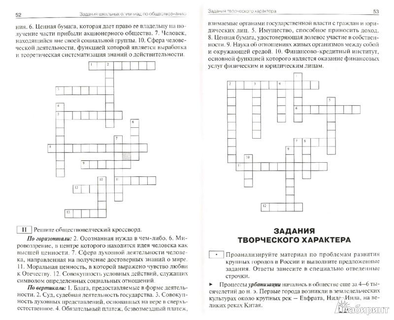 Иллюстрация 1 из 5 для Задания школьных олимпиад по обществознанию. 10-11 классы - Марина Оганесян | Лабиринт - книги. Источник: Лабиринт