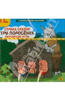 Страна сказок. Три поросенка. Обучающие игры (DVD) чиполлино заколдованный мальчик сборник мультфильмов 3 dvd полная реставрация звука и изображения