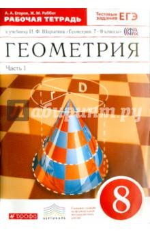 Геометрия. 8 класс. Рабочая тетрадь к учебнику И. Ф. Шарыгина. В 2-х частях. Часть 1. ФГОС технология индустриальные технологии 6 класс рабочая тетрадь фгос